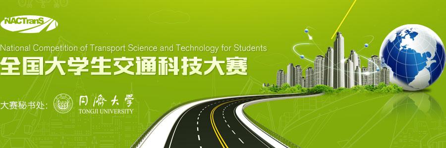 全国大学生交通科技大赛
